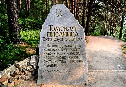 Томская писаница музей заповедник доклад 5341